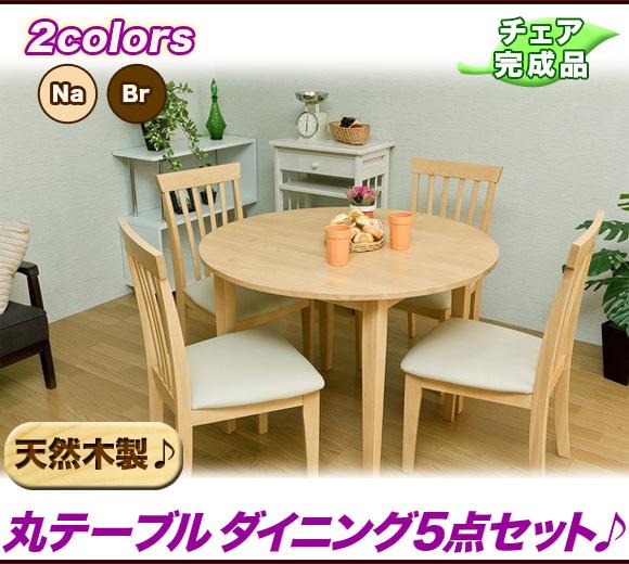 ダイニングセット 4人掛け 5点 丸テーブル 100cm,ダイニングテーブル 食卓 5点セット 4人 直径100cm,椅子完成品 ブラウン ナチュラル 【送料無料】