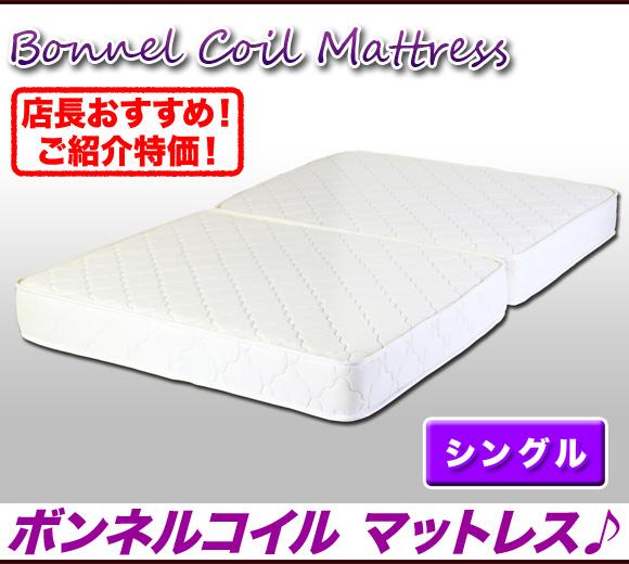 マットレス 二つ折り ボンネルコイルマットレス,シングル マットレス ベッド 2つ折りマットレス,スプリング マットレス ベッド 寝具 アイボリー