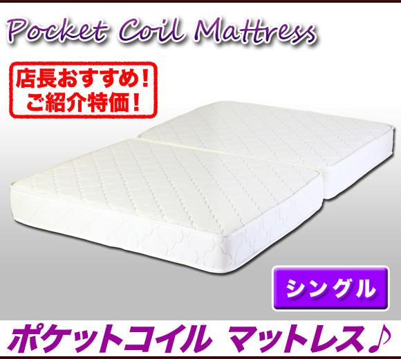 マットレス 二つ折り ポケットコイルマットレス,シングル マットレス ベッド 2つ折りマットレス,スプリング マットレス ベッド 寝具 アイボリー
