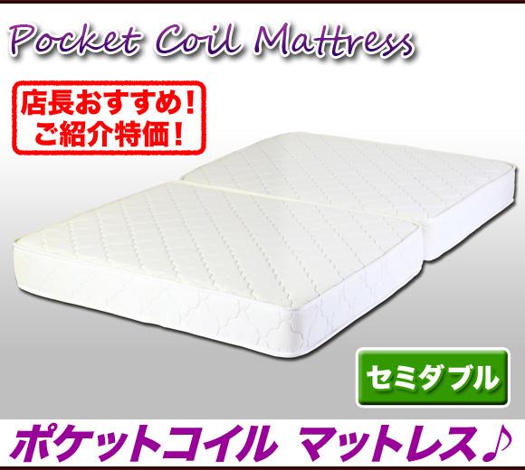 マットレス 二つ折り ポケットコイルマットレス,セミダブル マットレス ベッド 2つ折りマットレス,スプリング マットレス ベッド 寝具 アイボリー