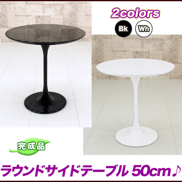 Delicieux Round Table White Round Table Lounge Table, Coffee Table Cafe Table Side  Table 50 Cm, Completed FRP Glossy Bar White Black