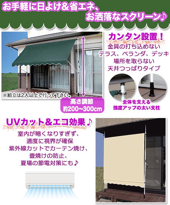 日よけ シェード スクリーン 200 300 ベランダ つっぱり式,マンション ベランダ サンシェード ロール テラス 日よけ 紫外線対策,オーニング つっぱり 雨よけ 幅200cm 幅300cm