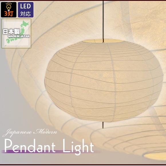 天井照明 3灯 和風ペンダントライト LED 寝室 玄関 8畳,和風 照明 和室 和モダン LED 和紙 おしゃれ インテリア 照明,間接照明 調光 白 ホワイト 【日本製】【送料無料】