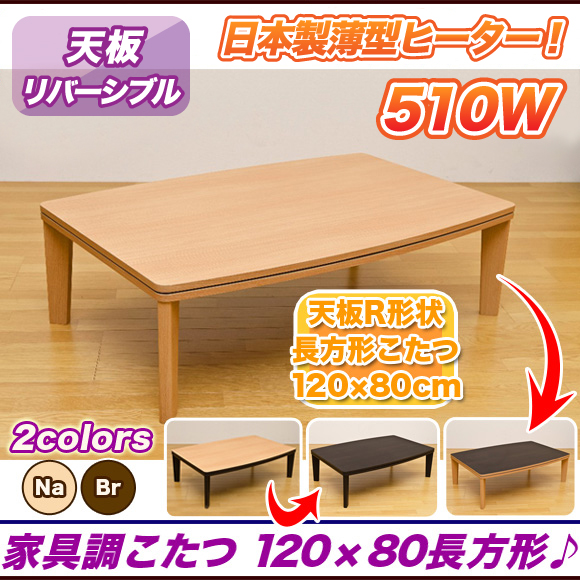 こたつ 長方形 120 テーブル 家具調こたつ,おしゃれ こたつ モダン テーブル 120 長方形,日本製 薄型ヒーター 510W 幅120cm×80cm【品質1年保証(除く業務使用)】