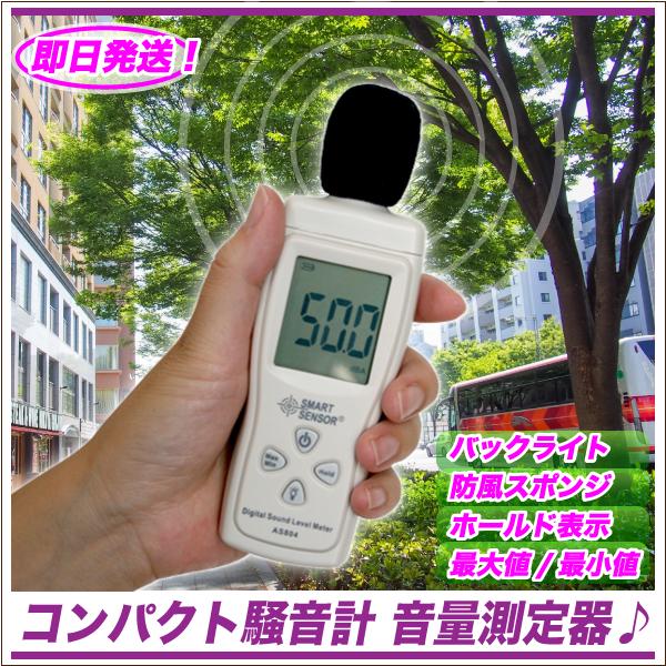 即日発送 簡単操作 流行 騒音計 騒音 計測 測定器 大声コンテスト イベントグッズ 計測器 音量 騒音測定 環境計量 ハンディー サウンドレベルメーター A特性 あす楽対応 期間限定で特別価格 大声大会 送料無料