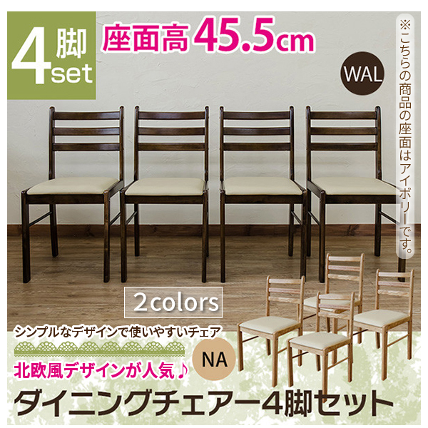 椅子 チェア ダイニングチェアー 食卓椅子 4脚セット,<br >食卓椅子 木製 ダイニングテーブル イス 北欧風 4脚セット,<br >ウォールナット ナチュラル【送料無料】【品質1年保証(除く業務使用)】