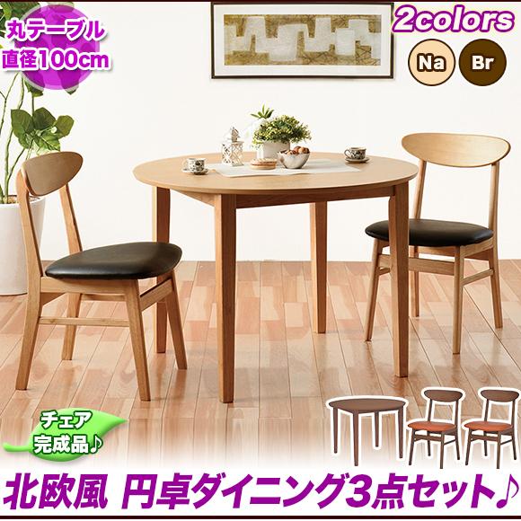 ダイニングセット 2人掛け 3点 丸テーブル 100cm,ダイニングテーブル 食卓 3点セット 2人 100cm,椅子完成品 ナチュラル ブラウン 【送料無料】