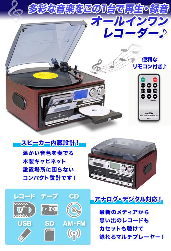 レコードプレーヤー スピーカー内臓 AMラジオ FMラジオ,カセットテープレコーダー SD オーディオプレーヤー CDラジオ,CDプレーヤー マルチレコードプレーヤー