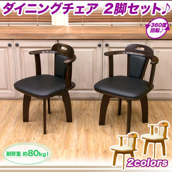 ダイニングチェア 肘付き 回転椅子 レザー おしゃれ,カフェチェアー 食卓椅子 いす イス チェア 肘付,PVCレザー ライトブラウン ダークブラウン 【送料無料】