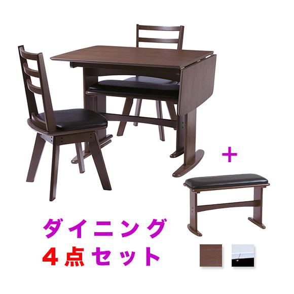 ダイニングセット 4点セット 伸長式テーブル 幅90cm 120cm,ダイニング4点セット 4pcs 拡張 4人 椅子 ベンチ テーブル,スライド式 スライドタイプ テーブル ベンチダイニング,モダン 天然木 ウォールナット ホワイト【送料無料】