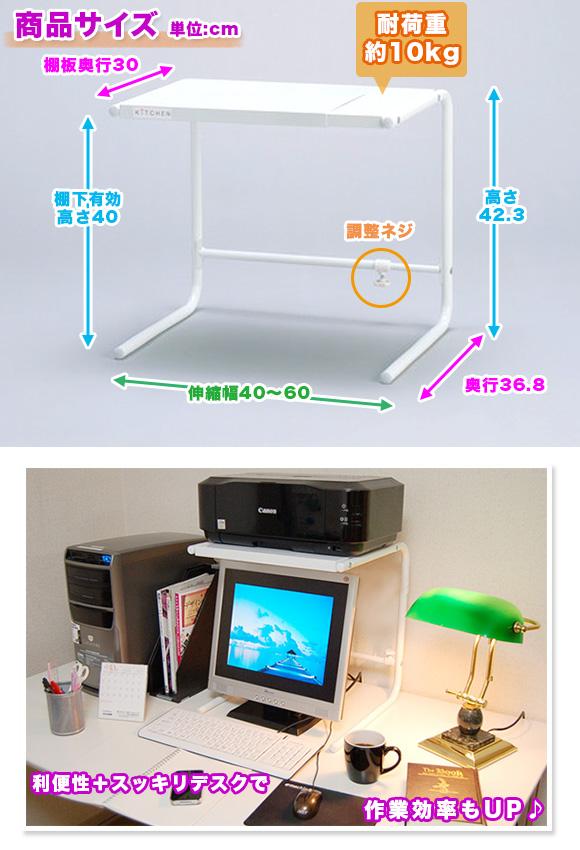 プリンター ラック 卓上 プリンター台 AVラック スライド,パソコンラック 卓上 デスクラック デスク 上置き棚,伸縮 横幅40cm~60cm【あす楽対応】