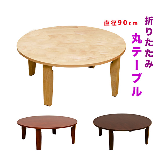90 Round Table Folding Wooden Living Tables Dining Sum Maru Tatami Room Child Brown Natural 90cm