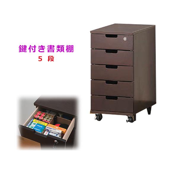 書類 整理棚 収納 引き出し 棚 チェスト 5段,引き出し 書類 収納 小物入れ タワーチェスト,完成品 天然木製 鍵付き キャスター付き