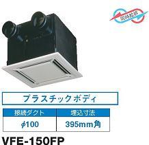 東芝空調換気扇【VFE-150FP】 天井カセット形 フラットインテリアタイプ