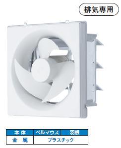 東芝 インテリア有圧換気扇【VFM-P25K】排気専用 標準タイプ単相100V用