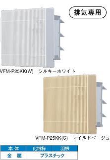 ∬∬π東芝 換気扇【VFM-P25KK(W)・VFM-P25KK(C)】インテリア有圧換気扇 排気専用 格子タイプ単相100V用