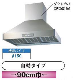 π東芝 【VFR-93YK】マウンテンフード形レンジフードファン