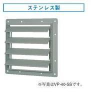 東芝 産業用換気扇部材 【VP-40-SS】 有圧換気扇ステンレス形用風圧式シャッター 標準形用