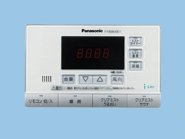 ≧パナソニック 換気乾燥機部材 【FY-B28USC1】(FYB28USC1) 浴室用ワイヤードリモコン