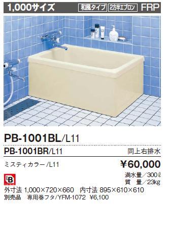 INAX浴槽【PB-1001BR/L11】右排水 ミスティアイボリー
