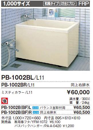 INAX浴槽【PB-1002BL/L11】左排水 ミスティアイボリー