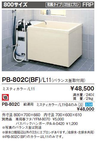 INAX浴槽【PB-802C(BF)/L11】ミスティアイボリー