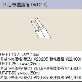 リンナイ 給湯器 部材【UF-PT-10】10m 2心被覆銅管(φ12.7)