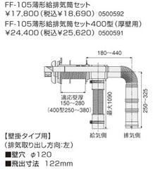 ♪ノーリツ 石油給湯器部材【FF-105】(0500592)薄型給排気筒セット