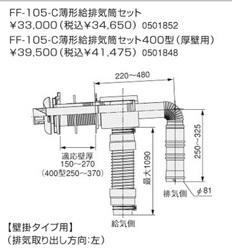 ♪ノーリツ 石油給湯器部材【FF-105-C】(0501848)薄型給排気筒セット400型厚壁用