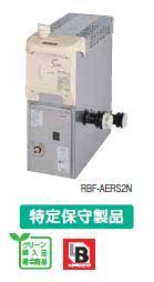 リンナイ BF式ガスふろがま 【RBF-AERS2N】 おいだき専用