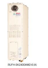 リンナイ 熱源機 エコジョーズ【RUFH-SK2400SAW2-6(A)】オート 24号 屋外据置台設置・PS設置型