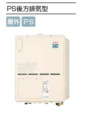 リンナイ 熱源機 【RVD-A2000AB(A)】フルオート 20号 PS後方排気型