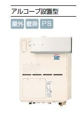 リンナイ 熱源機 【RVD-A2400SAA2-3(A)】オート 24号 アルコーブ設置型