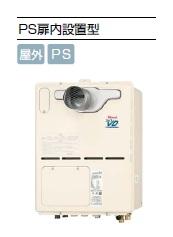 リンナイ 熱源機 【RVD-A2400SAT2-1(A)】オート 24号 PS扉内設置型