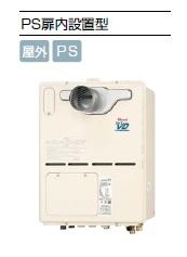 リンナイ 熱源機 【RVD-A2400SAT2-3(A)】オート 24号 PS扉内設置型