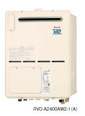 リンナイ 熱源機 【RVD-A2400SAW2-1(A)】オート 24号 屋外壁掛型・PS設置型