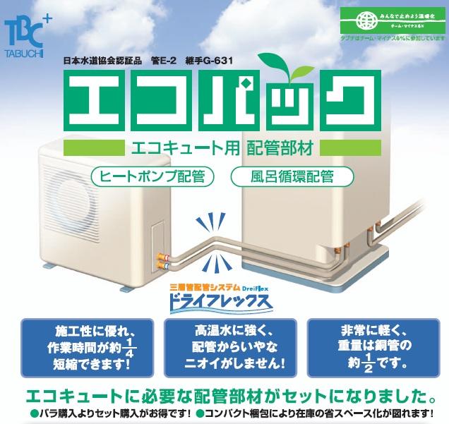 ### TBC タブチ エコパックエコキュート用配管部材【UPC10-10ECO 3M】