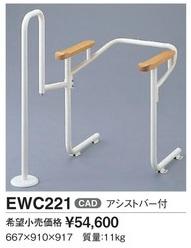 TOTO トイレ用手すり【EWC221】アシストバー付