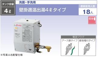 INAX小型電気温水器【EHPN-CA4S3-L】【EHPNCA4S3L】ゆプラスパブリック向け洗面・手洗用壁掛適温出湯4リットルタイプ(アース線タイプ/左配管)【smtb-f】