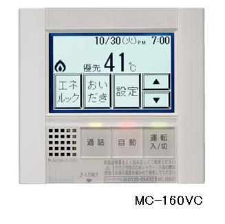 リンナイ リモコン【MC-160VC】台所リモコン