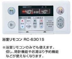♪ノーリツ(NORITZ)ガス給湯器【RC-6301S】浴室リモコン受注生産品