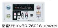 ノーリツ(NORITZ)ガス給湯器【RC-7601S】浴室リモコン