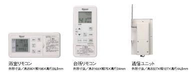 リンナイコードレスリモコンセット 【MBCTW-171】 浴室リモコン+台所リモコン+通信ユニット
