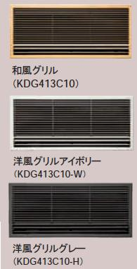 ダイキン ハウジングエアコン 【KDG413C10】壁埋込形前面パネル