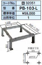 日晴金属 キャッチャー【PB-103-L】高さ300mm