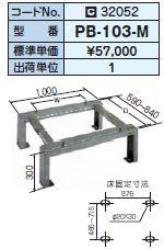 日晴金属 キャッチャー【PB-103-M】高さ300mm