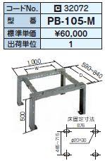 日晴金属 キャッチャー【PB-105-M】高さ500mm