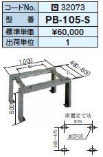 ‡‡‡日晴金属 キャッチャー【PB-105-S】高さ500mm
