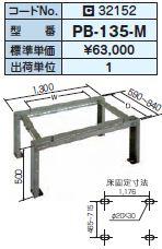 ‡‡‡日晴金属 キャッチャー【PB-135-M】高さ500mm