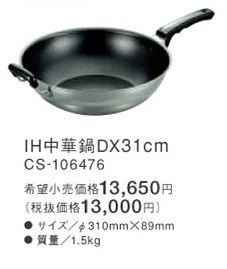 三菱推奨鍋 IHクッキングヒーター用【CS-106476】IH中華鍋DX31cm(フジノスシリーズ)